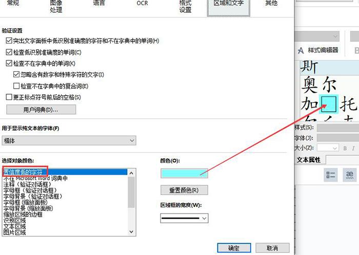 图5:识别错误字符显示
