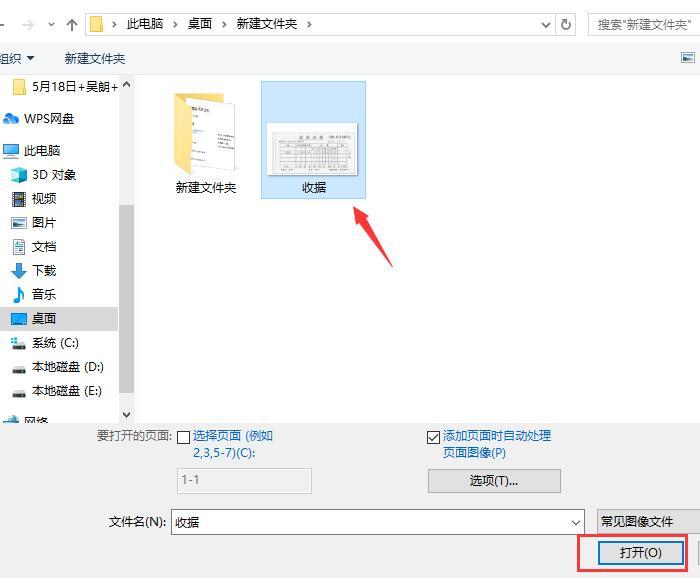 图2:收据文件