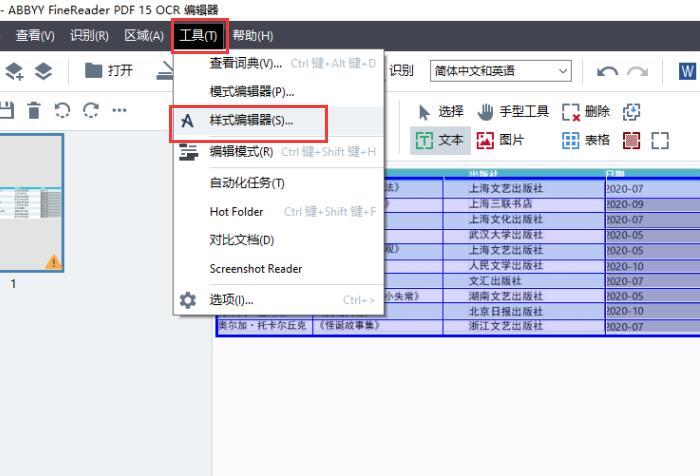 图1:样式编辑器
