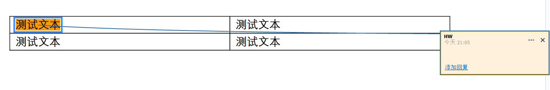 图三:使用ABBYY Finereader 15设置注释