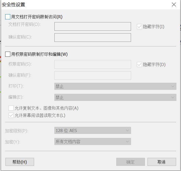 图6:为你的文档设置密码