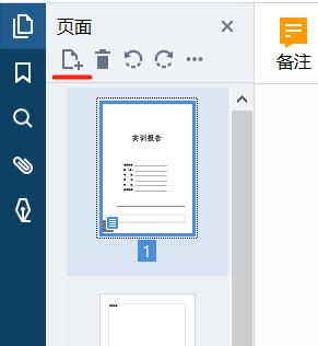 图3:第三个添加页面位置