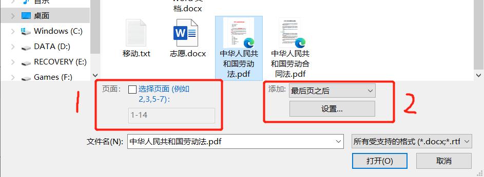 图5:从文件添加
