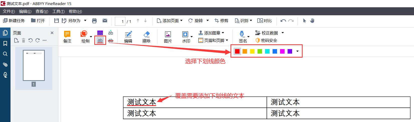 图二:为PDF文档添加下划线