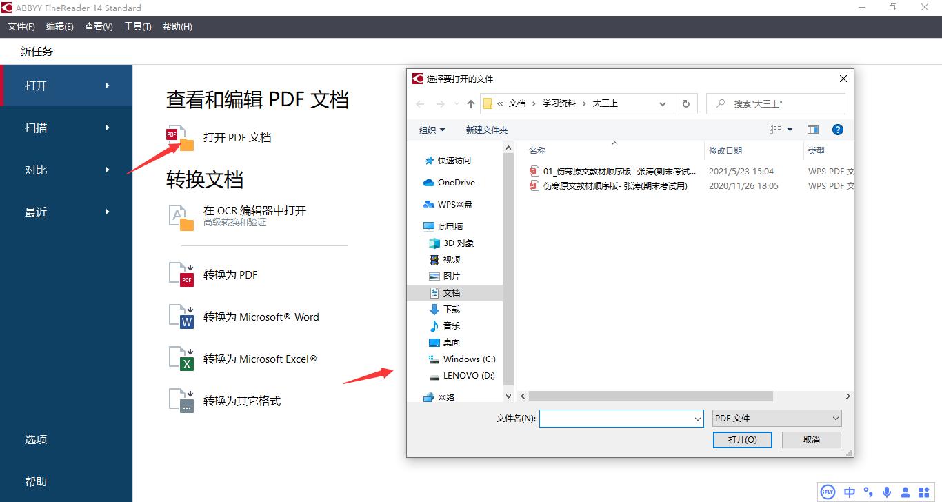图 1:打开PDF文件