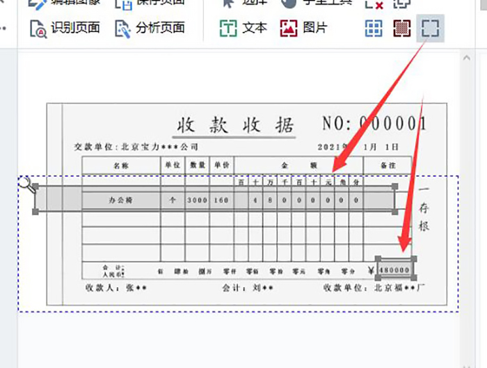 图9:框选信息区域
