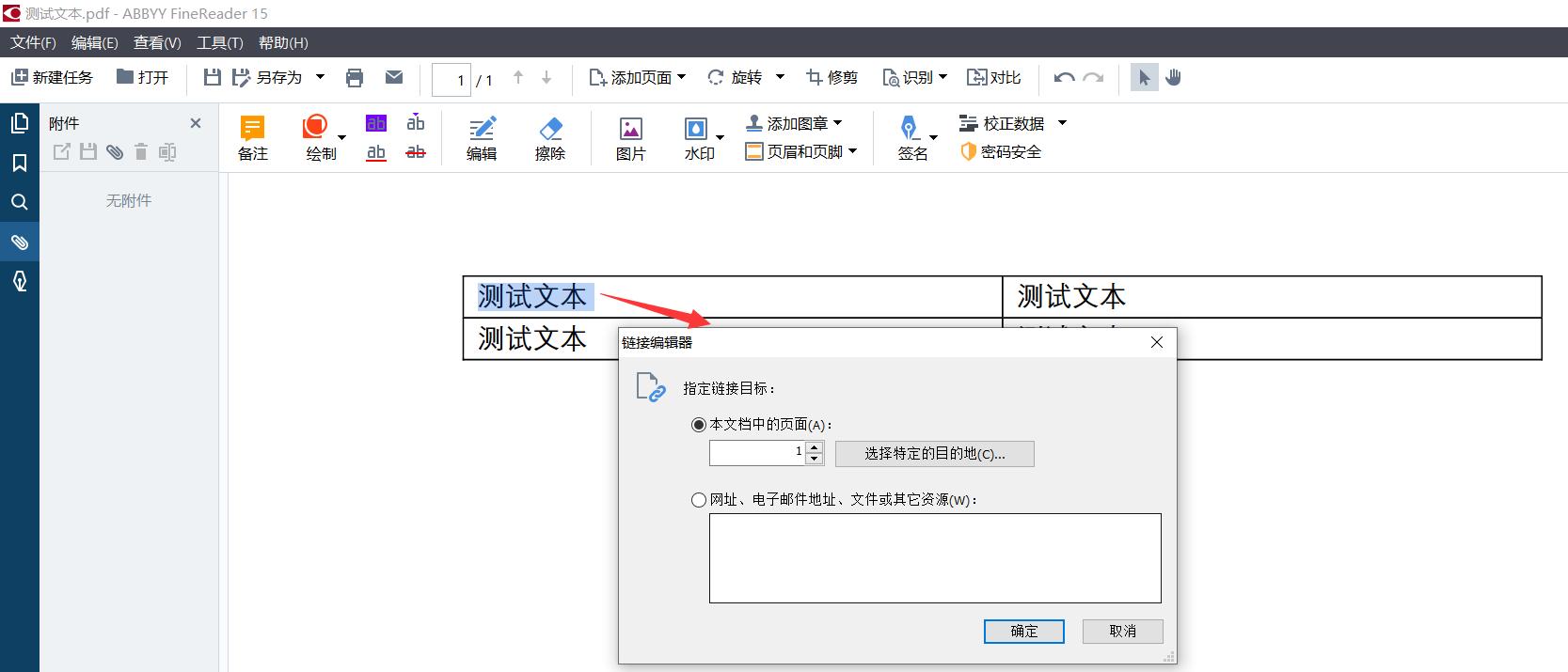 图五:使用ABBYY Finereader 15软件为PDF文档添加跳转网址