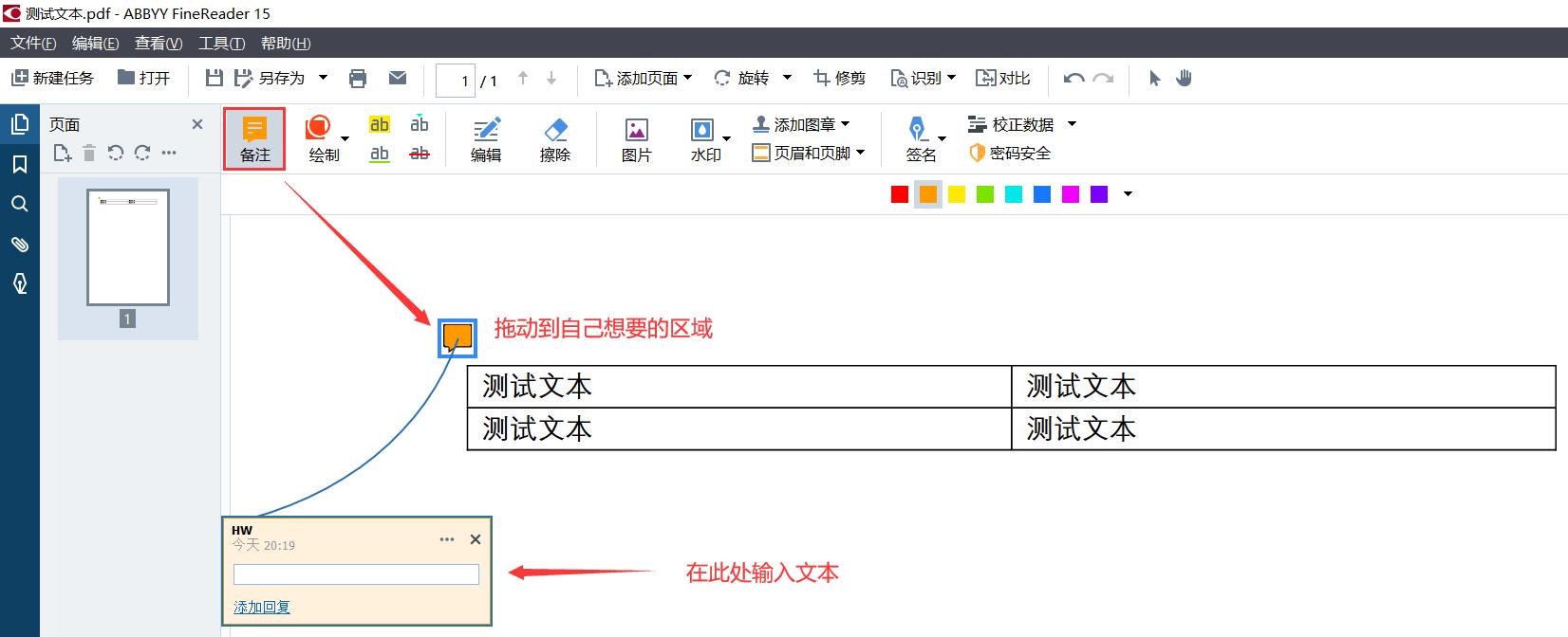 图二:使用ABBYY Finereader 15为PDF文档添加备注