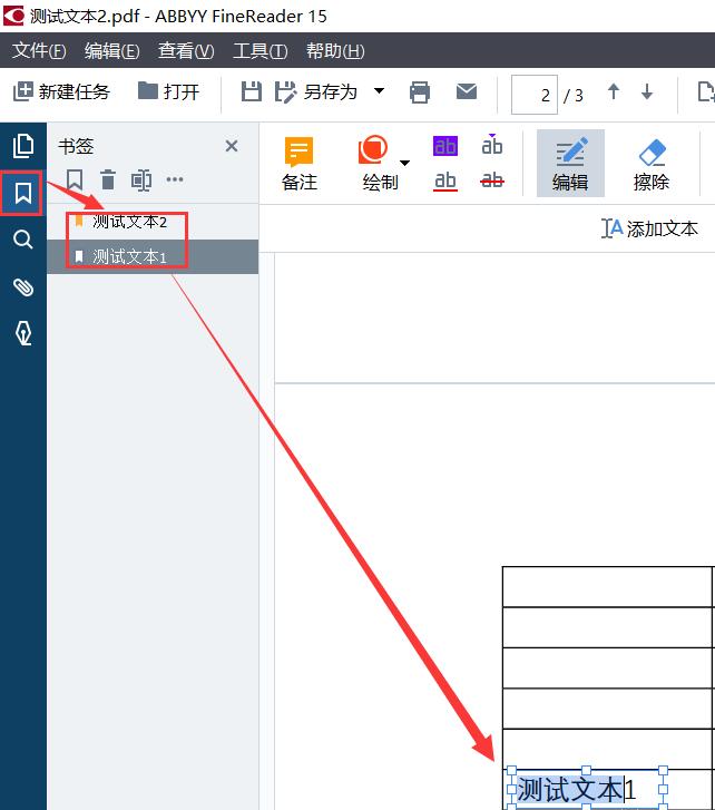 图三:使用ABBYY Finereader 15快速查找设置的书签