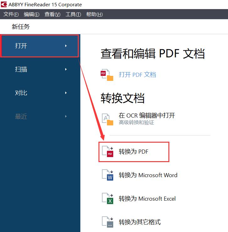 图一:使用ABBYYFinereader15将文档转换成PDF格式