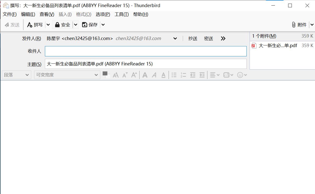 图8:使用邮件客户端进行电子邮件发送