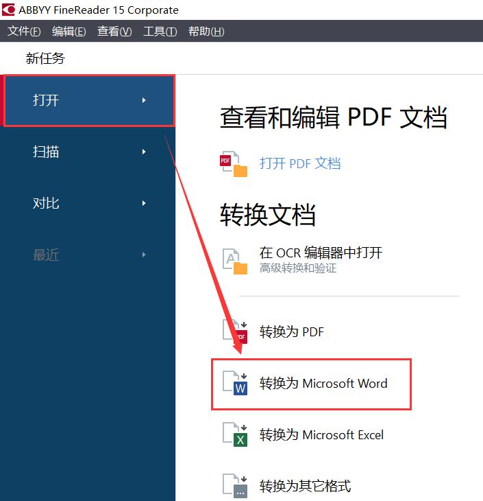 图一:将文档从PDF格式转换成Word文档格式