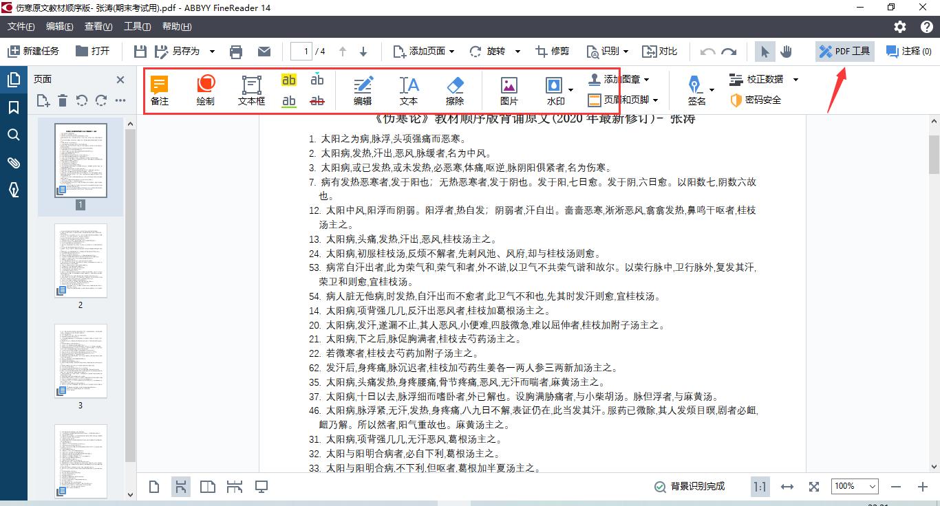 图 2:进入PDF工具栏