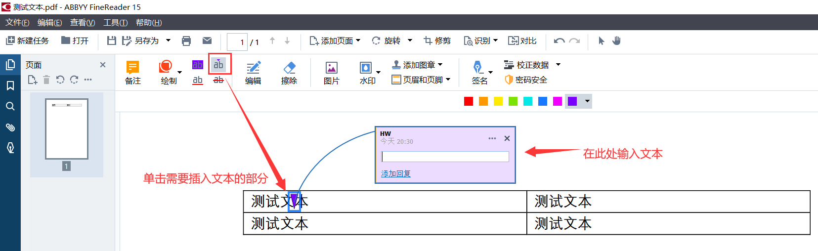 图四:使用ABBYY Finereader 15软件为PDF文档添加插入文本标志