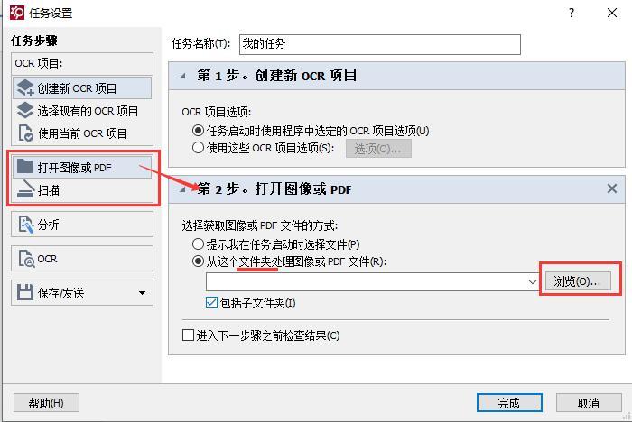 图4:打开图像或PDF