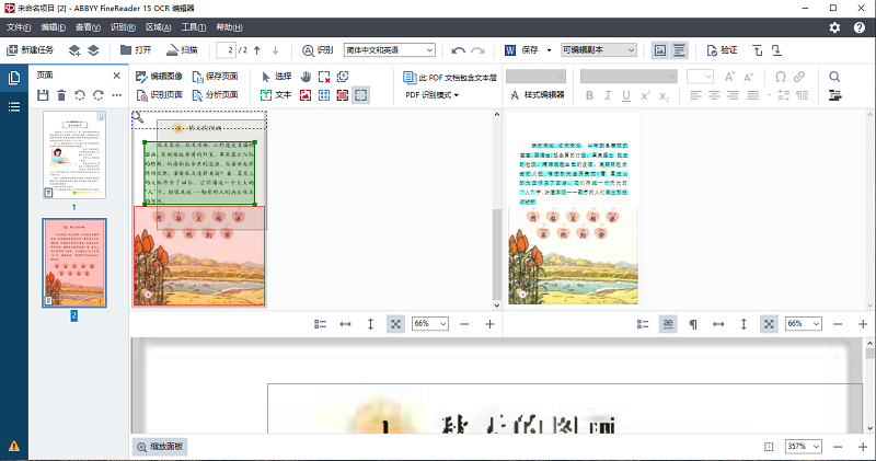 图片包含 屏幕截图  描述已自动生成
