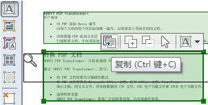 复制文本和表格