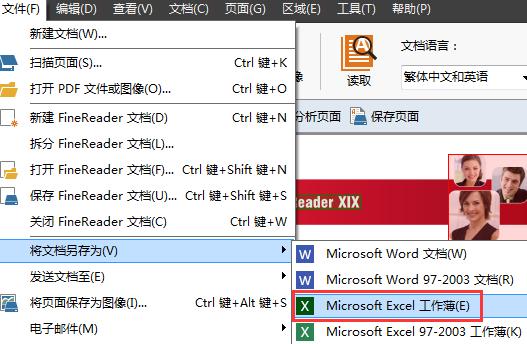 保存Excel
