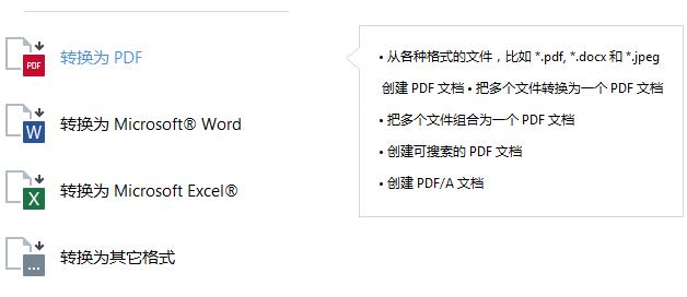 转换为PDF