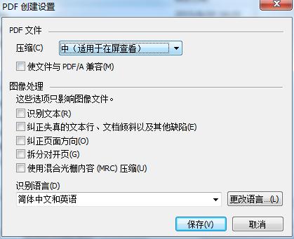 PDF创建设置