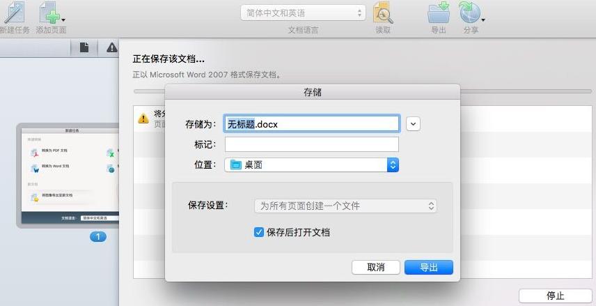 导出为Word文档