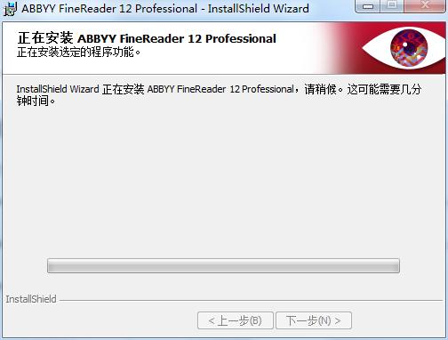 正在安装FineReader 12
