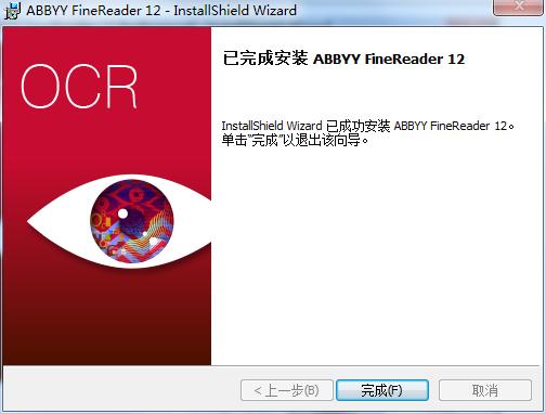 完成安装FineReader 12