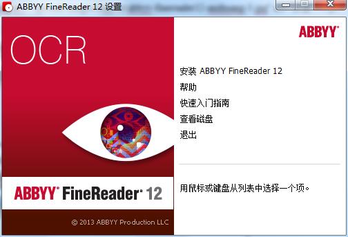 安装FineReader 12