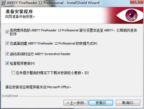 FineReader 12安装程序