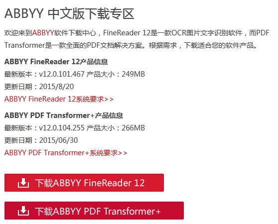 ABBYY FineReader 12下载