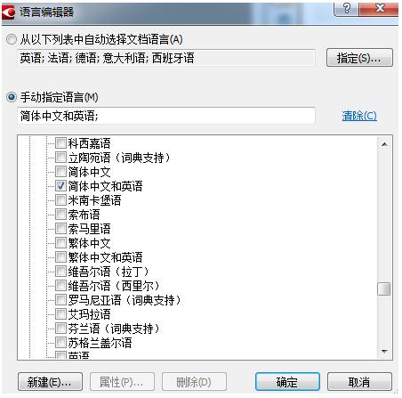 FineReader支持语言