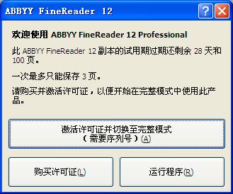 激活ABBYY FineReader 12