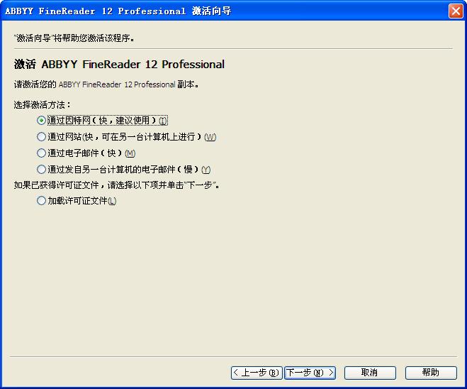ABBYY FineReader 12激活向导