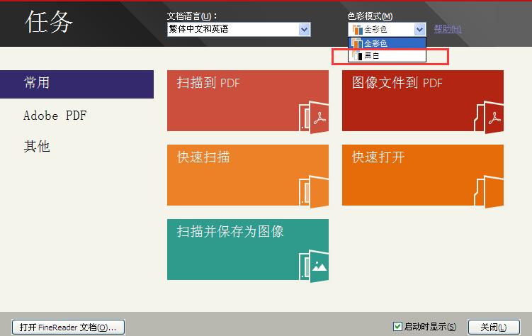 FineReader添加图像的技巧