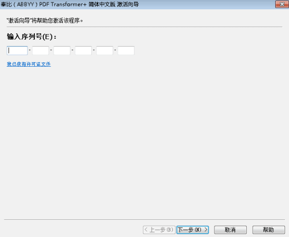 激活PDF Transformer+