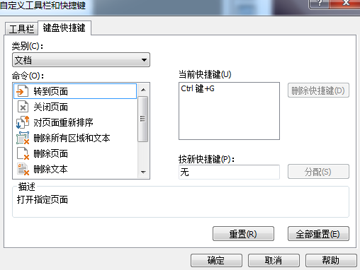 分配键盘快捷键