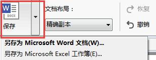 转换为Word或Excel