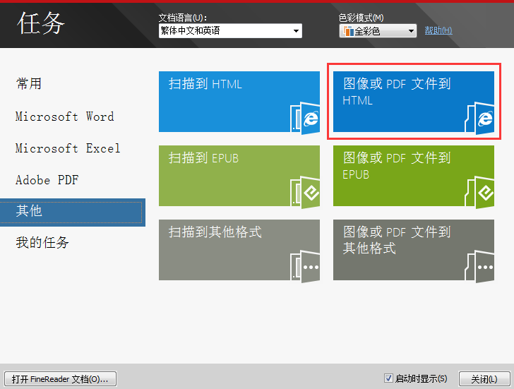 PDF到HTML