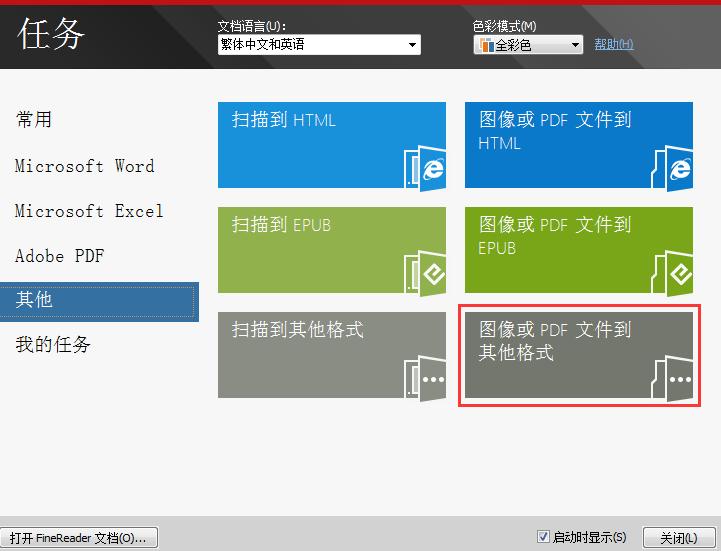 PDF到其他格式
