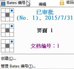Bates编号