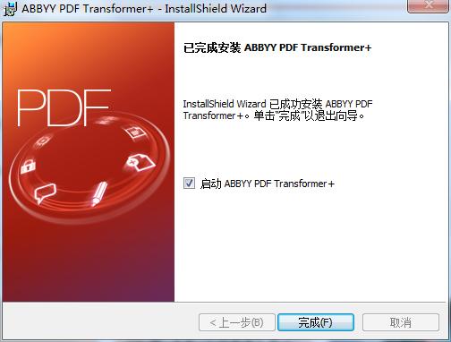 完成安装ABBYY PDF Transformer+