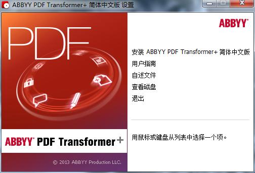 安装ABBYY PDF Transformer+