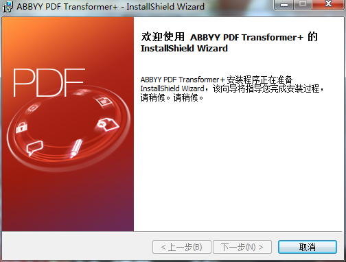 准备安装ABBYY PDF Transformer+