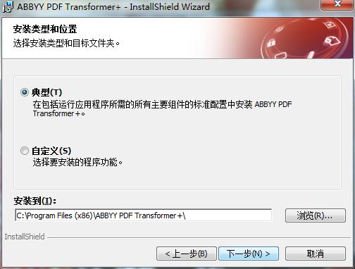 ABBYY PDF Transformer+安装类型
