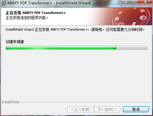 正在安装ABBYY PDF Transformer+