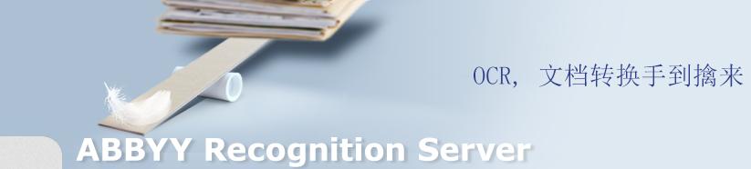 Recognition Server