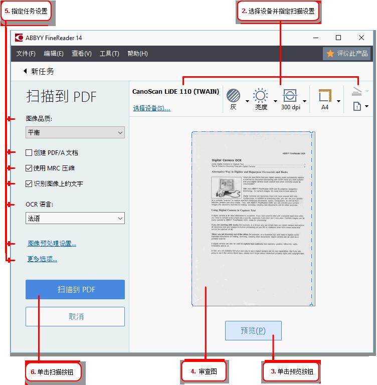 扫描到PDF
