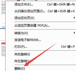删除嵌入文件