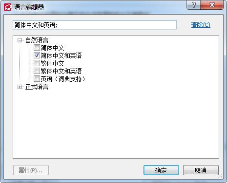 ABBYY PDF Transformer+首项