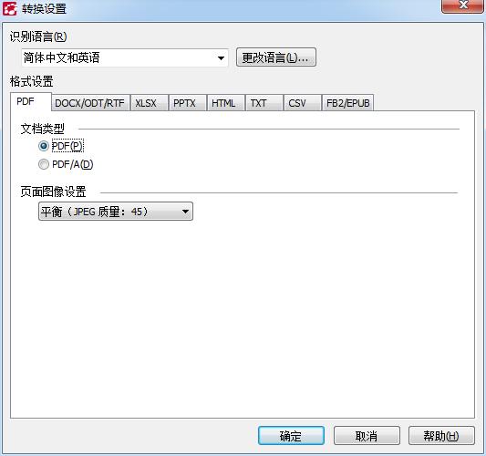 ABBYY PDF Transformer+ PDF转换设置